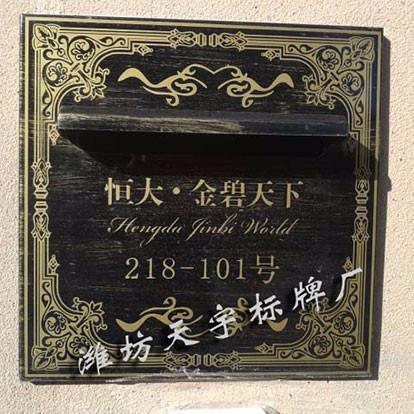 潍坊标识牌
